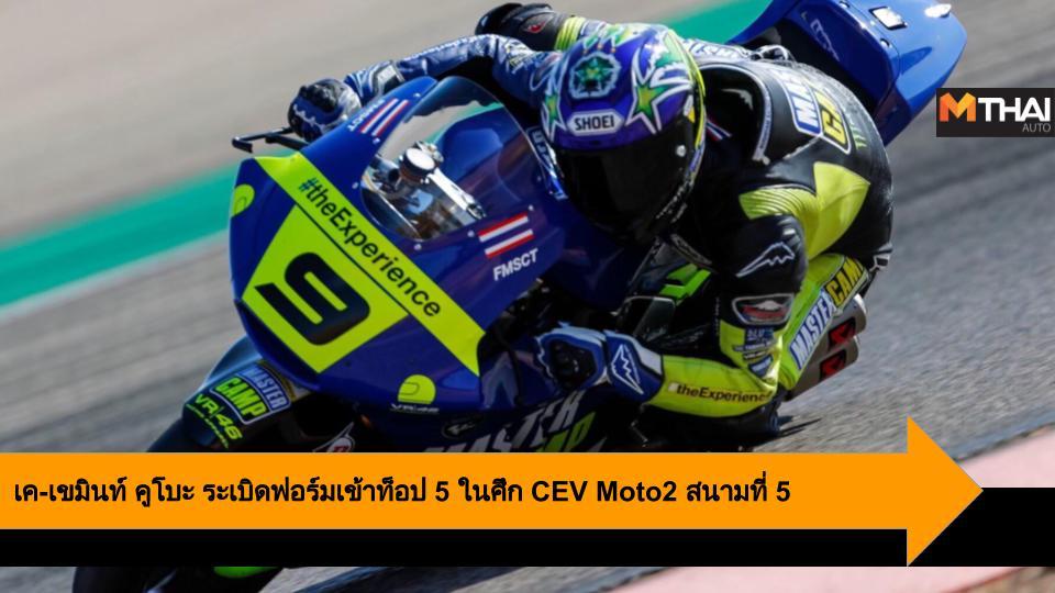 CEV Moto2 FIM CEV Moto2 YAMAHA THAILAND RACING TEAM วาเลนติโน่ รอสซี่ เขมินท์ คูโบะ เค-เขมินท์