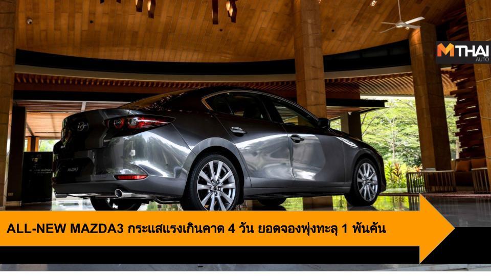 ALL-NEW MAZDA3 Mazda3 Mazda3 2.0 SP มาสด้า3