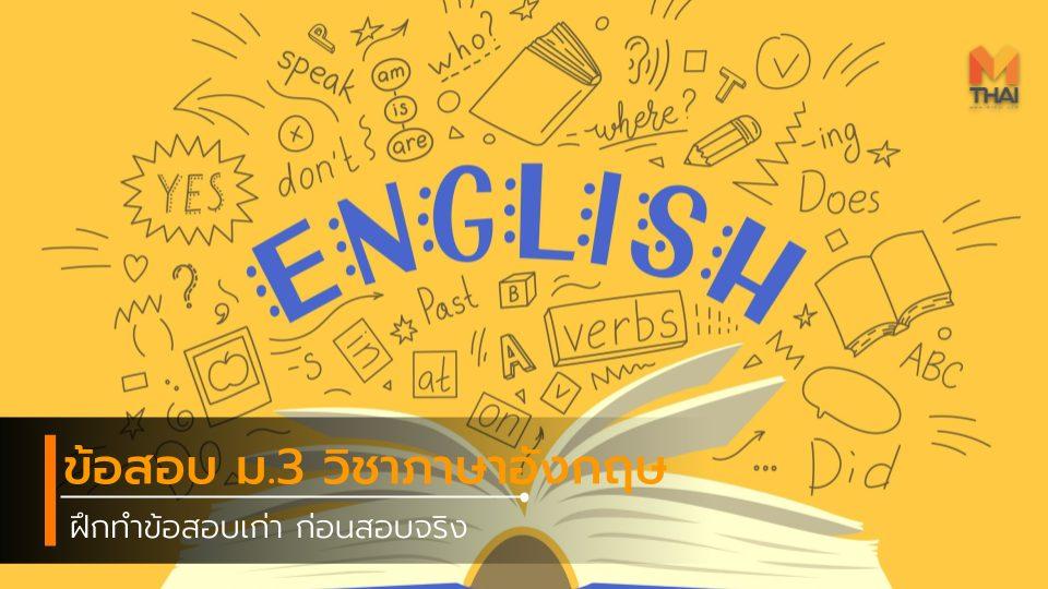 o-net O-NET 2557 ข้อสอบ ข้อสอบ O-NET ข้อสอบเก่า ภาษาต่างประเทศ ภาษาอังกฤษ วิชาภาษาอังกฤษ แนวข้อสอบ