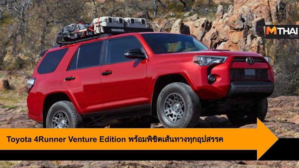 2020 4Runner Venture Edition suv Toyota 4Runner รถยนต์ออฟโรด รถยนต์อเนกประสงค์