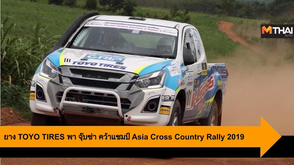 Asia Cross Country Rally TOYO TIRES จุ๊บซ่า โตโยไทร์