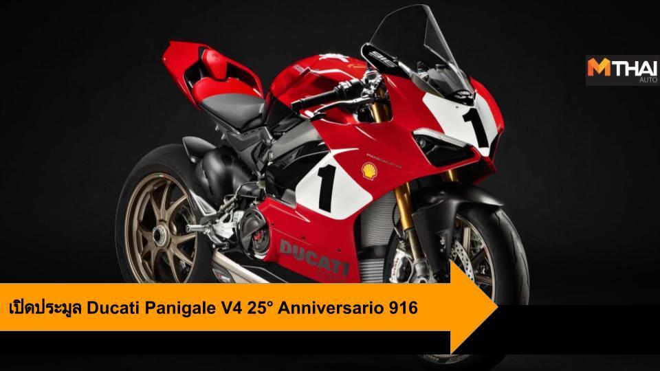 Carlin Dunne Ducati Ducati Panigale V4 25° Anniversario 916 Panigale V4 ดูคาติ มูลนิธิ