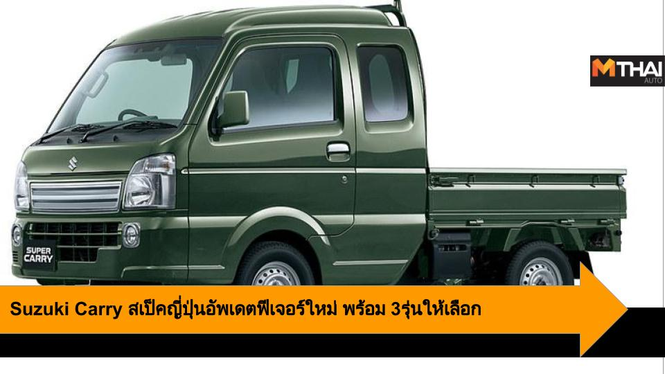 Suzuki Carry กระบะบรรทุกเชิงพาณิชย์ ซูซูกิ แคร์รี่ รถกระบะ