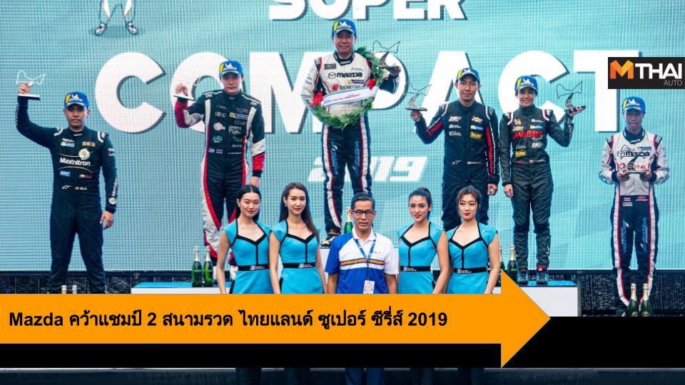 Mazda Mazda Innovation Motorsport Thailand Super Series 2019 จารุตม์ จรวิเศษ มานะ พรศิริเชิด มาสด้า2