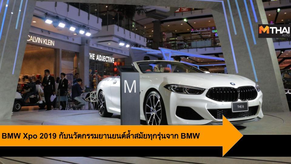 BMW Series3 BMW Series8 BMW X7 BMW Xpo 2019 บีเอ็มดับเบิ้ลยู เอ๊กซ์โป