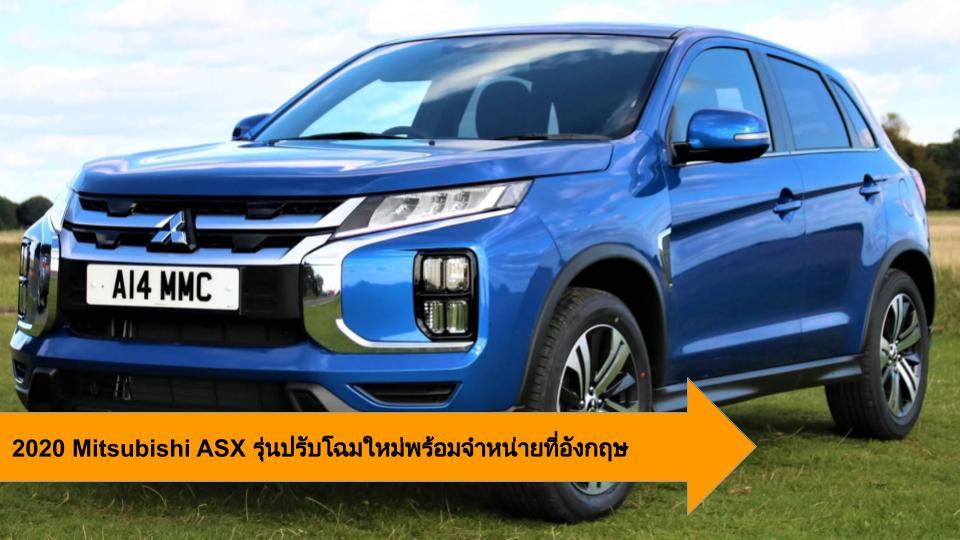 2020 ASX Mitsubishi Mitsubishi ASX suv