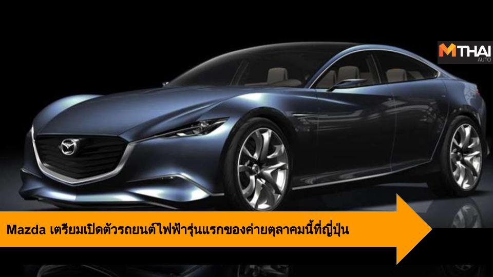EV Mazda Tokyo Motor Show รถยนต์ไฟฟ้า รถยนต์ไฮบริด