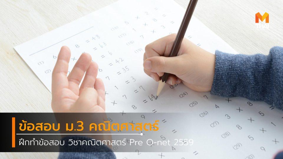 o-net O-NET 2559 ข้อสอบ ข้อสอบ O-NET วิชาคณิตศาสตร์ วิชาคณิตศาสตร์ ม.3 วิชาเลข แนวข้อสอบ โอเน็ต