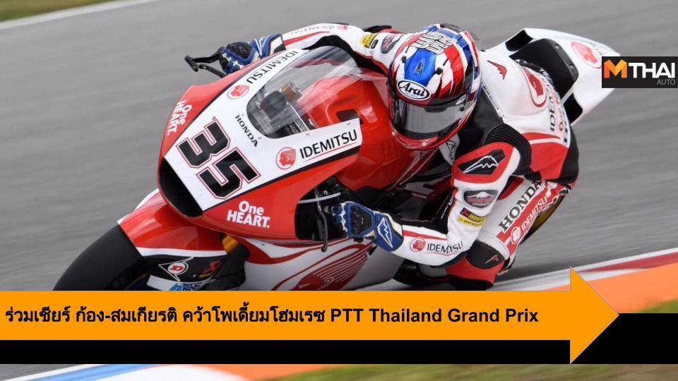 motogp PTT Thailand Grand Prix PTT THAILAND GRAND PRIX 2019 พีทีที ไทยแลนด์ กรังด์ปรีซ์ โมโตจีพี โมโตจีพี 2019