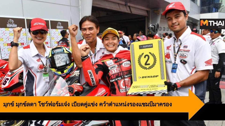 Asia Road Racing Championship 2019 มุกข์ มุกข์ลดา เอ.พี. ฮอนด้า เรซซิ่งทีม เอ.พี.ฮอนด้า