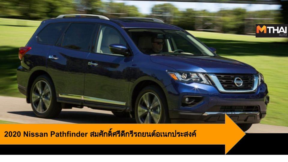 nissan Nissan Pathfinder suv รถยนต์ครอสโอเวอร์ รถยนต์อเนกประสงค์