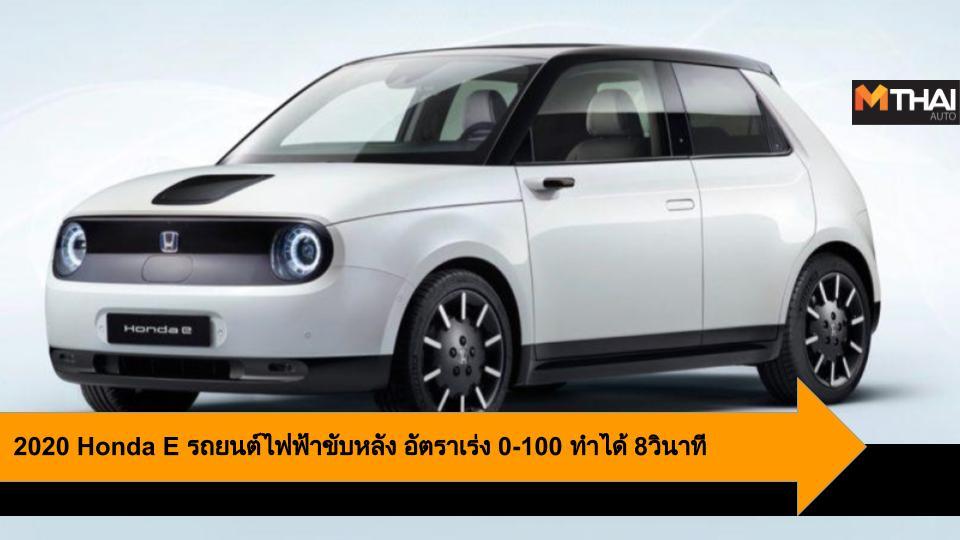 2020 Honda E EV Honda e รถยนต์ไฟฟ้า