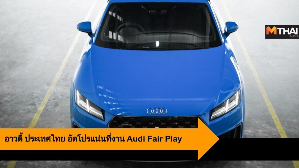 audi Audi Fair Play Audi Q7 Audi TT Central Embassy อาวดี้ โชว์รูมอาวดี้