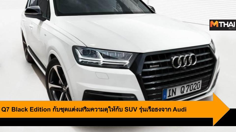 audi Audi Q7 suv รถยนต์อเนกประสงค์