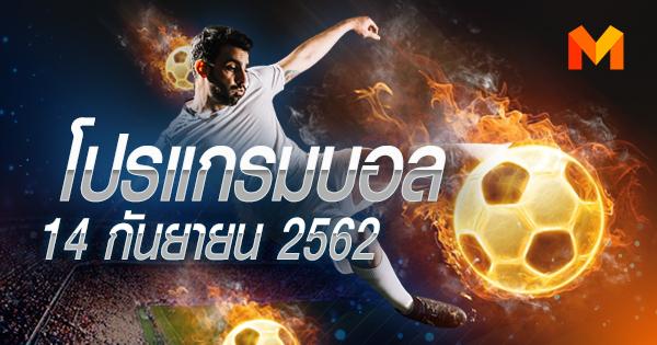 บุนเดสลีกา พรีเมียร์ลีก ลาลีกา สเปน อังกฤษ เยอรมัน โตโยต้า ไทยลีก โปรแกรมบอล
