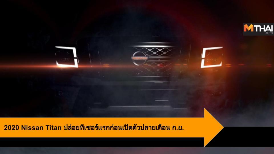 nissan Nissan Titan นิสสัน ไททัน รถกระบะ