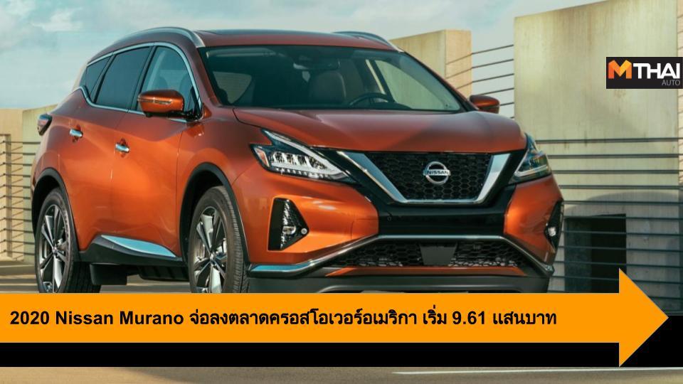 2020 Murano Nissan Murano Nissan Safety Shield 360 รถครอสโอเวอร์