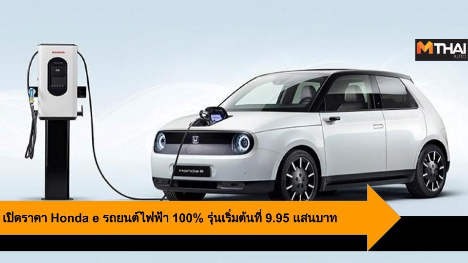 EV Honda e รถยตน์เเฮทช์แบ็ค รถยนต์ไฟฟ้า รถไฟฟ้า
