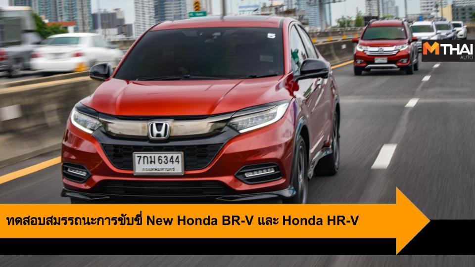 Honda BR-V Honda HR-V Life Crossover Lifestyle Trip ครอสโอเวอร์ รถยนต์อเนกประสงค์ ฮอนด้า บีอาร์-วี ฮอนด้า ออโตโมบิล ฮอนด้า เอชอาร์-วี เอสยูวี