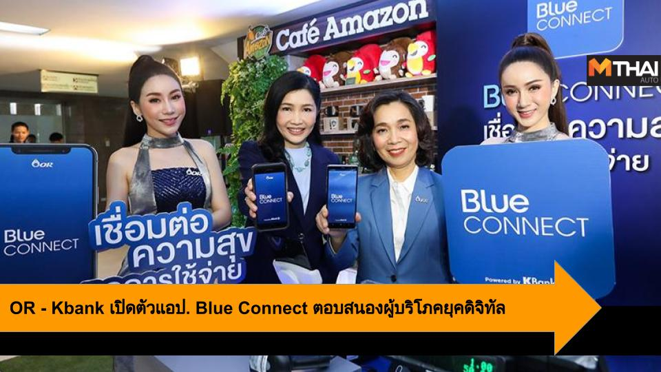 Blue CONNECT ธนาคารกสิกรไทย ปตท. พีทีที สเตชั่น แอปพลิเคชัน บลู คอนเนค โออาร์