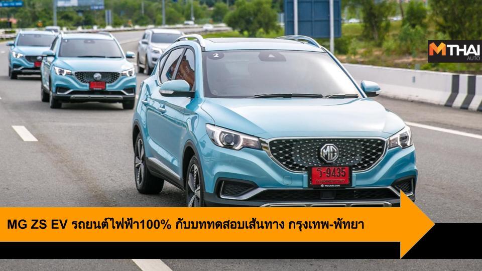 mg MG ZS EV suv รถยนต์อเนกประสงค์ไฟฟ้า รถยนต์ไฟฟ้า