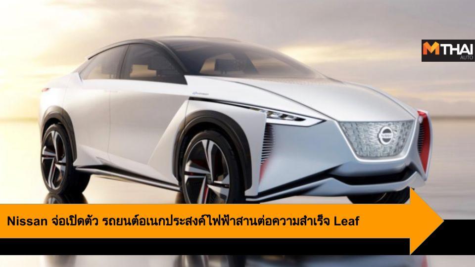 IMx Concept nissan LEAF suv รถยนต์พลังงานไฟฟ้า รถยนต์อเนกประสงค์ไฟฟ้า