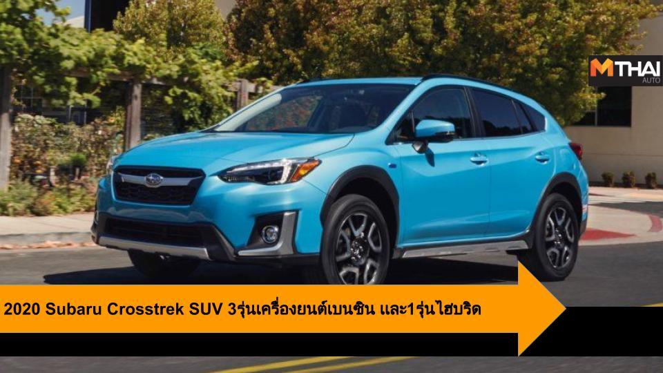 2020 Crosstrek Subaru Crosstrek Subaru EyeSight suv ซูบารุ