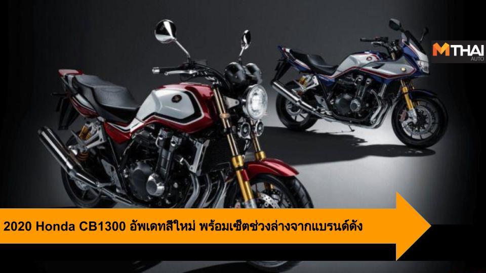 HONDA Honda CB1300 Honda CB1300 SUPER BOL D'OR SP Honda CB1300 SUPER FOUR SP Honda Super Four ฮอนด้า