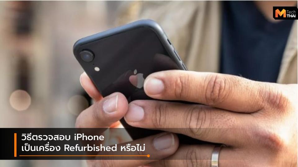 Apple iPhone mobile มือถือ วิธีตรวจสอบ iPhone เครื่อง Refurbished สมาร์ทโฟน ไอโฟน