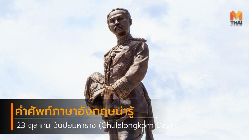 23 ตุลาคม Chulalongkorn Day คำศัพท์ภาษาอังกฤษ พระบาทสมเด็จพระจุลจอมเกล้าเจ้าอยู่หัว รัชกาลที่ 5 วันคล้ายวันสวรรคต วันปิยมหาราช วันสำคัญ วันสำคัญของไทย วันหยุด เกร็ดความรู้