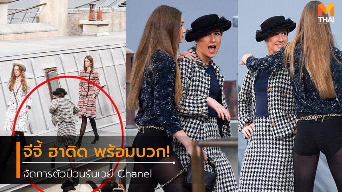 Chanel Paris Fashion Week จีจี้ ฮาดิด แฟชั่นโชว์ชาแนล