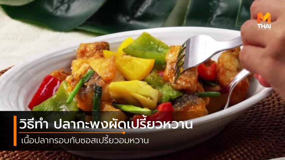 กินข้าวกัน ปลากะพงผัดเปรี้ยวหวาน วิธีทำ ปลากะพงผัดเปรี้ยวหวาน สูตรอาหาร