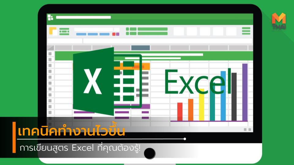 Excel การหาผลรวม Excel การเขียนสูตร Excel สูตร Excel เรื่องน่ารู้