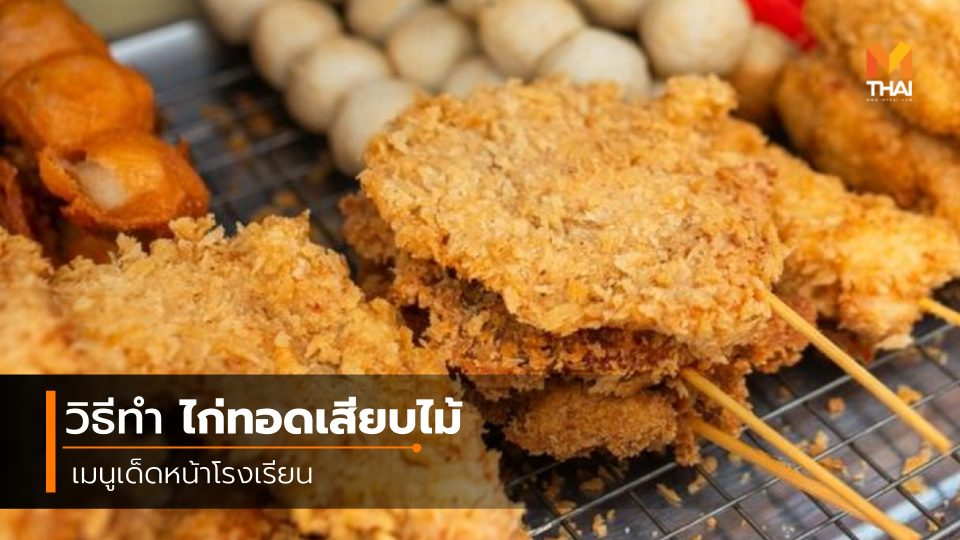 กินข้าวกัน วิธีทำ ไก่ทอดเสียบไม้ สูตรอาหาร ไก่ทอด ไก่ทอดเสียบไม้