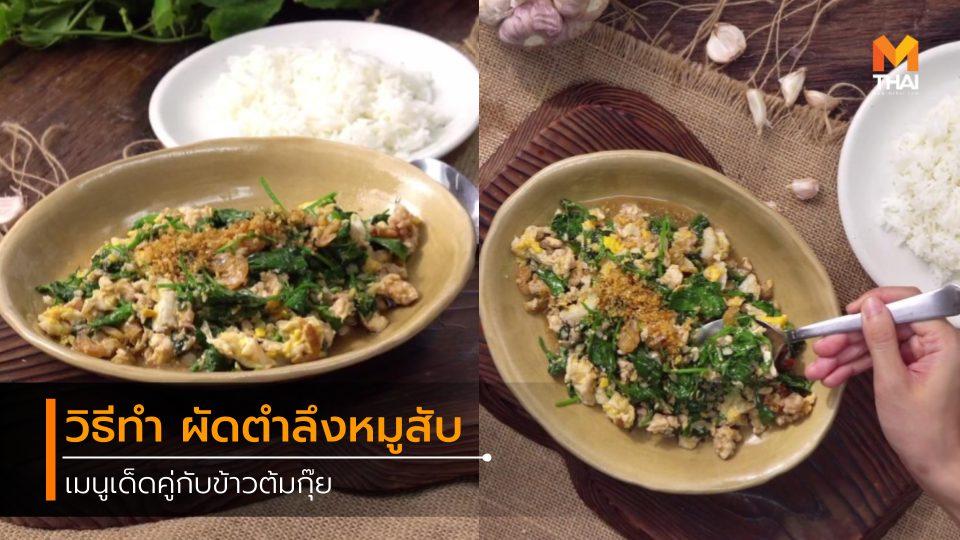 กินข้าวกัน ผัดตำลึงหมูสับ วิธีทำ ผัดตำลึงหมูสับ สูตรอาหาร