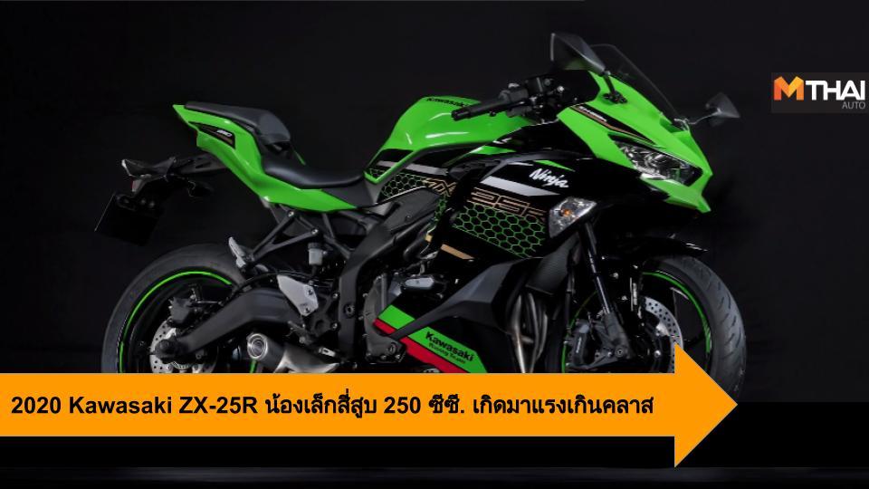 Kawasaki Kawasaki Ninja Kawasaki Ninja ZX-25R Tokyo Motor Show 2019 คาวาซากิ คาวาซากิ นินจา รถใหม่