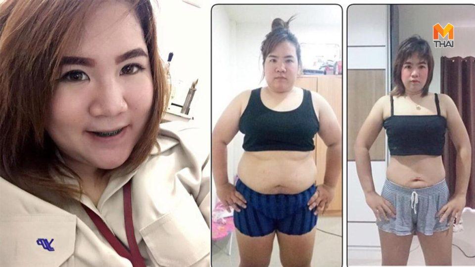 คุมอาหาร ลดความอ้วน ลดน้ำหนัก ลดน้ำหนัก 30 กก.