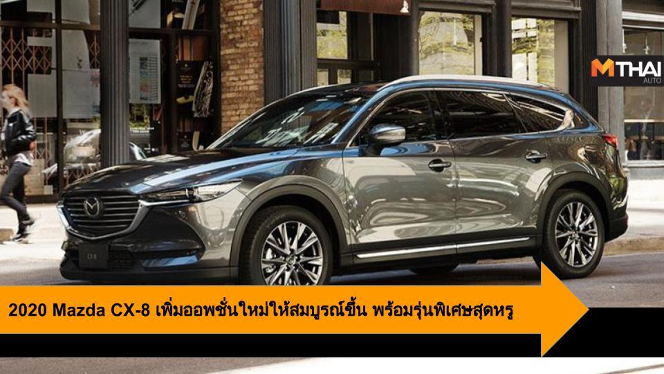 Mazda Mazda CX-8 Tokyo Motor Show 2019 มาสด้า