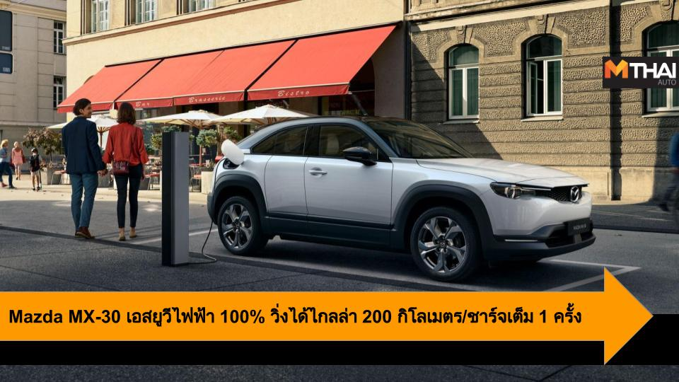 Concept car EV car Mazda Mazda MX-30 Tokyo Motor Show 2019 มาสด้า รถยนต์ไฟฟ้า
