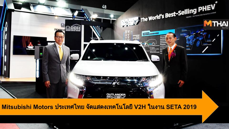 Mitsubishi Mitsubishi Motors (Thailand) Co. SETA 2019 มิตซูบิชิ มิตซูบิชิ มอเตอร์ส (ประเทศไทย)
