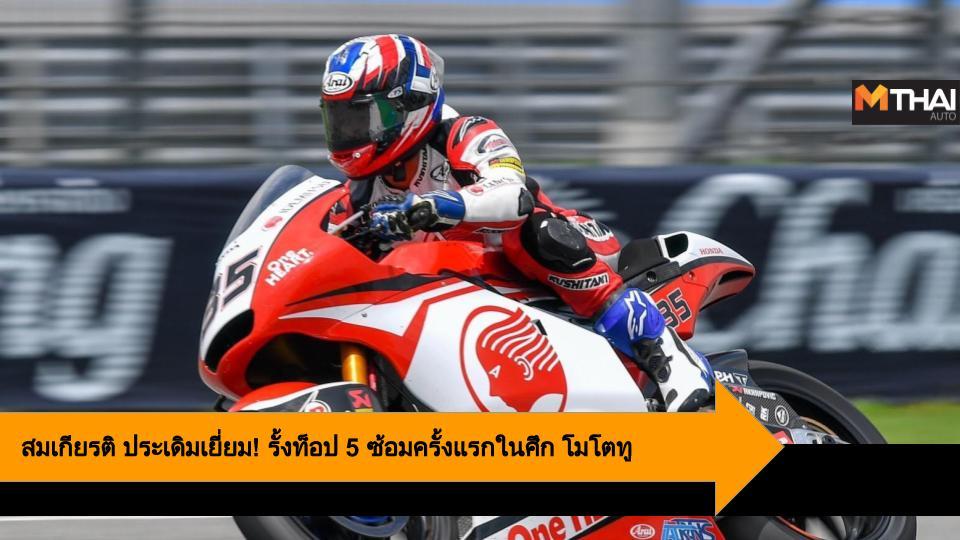 Moto GP 2019 moto2 motogp PTT THAILAND GRAND PRIX 2019 ก้อง สมเกียรติ คิงคองก้อง
