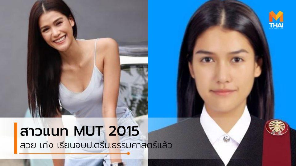 Miss Universe Thailand 2015 ดาวมหาวิทยาลัย มหาวิทยาลัยธรรมศาสตร์ สงครามนักปั้น แนท Miss Universe Thailand 2015 แนท MUT 2015 แนท จบการศึกษา แนท มิสยูนิเวิร์สไทยแลนด์ ปี 2015 แนท อนิพรณ์ เฉลิมบูรณะวงศ์ แนท อนิพรณ์ เรียนจบ
