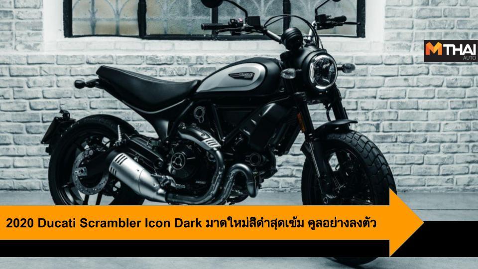 Ducati Ducati Scrambler Ducati Scrambler Icon Dark ดูคาติ รถรุ่นพิเศษ
