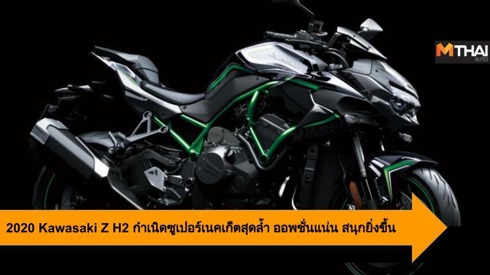 Kawasaki Kawasaki Z H2 Tokyo Motor Show 2019 คาวาซากิ รถใหม่