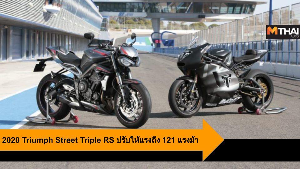 TRIUMPH Triumph Street Triple RS ไทรอัมพ์