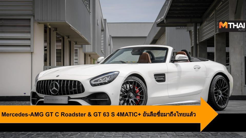 Mercedes-AMG Mercedes-AMG GT 63 S 4MATIC+ 4-Door Coupé Mercedes-AMG GT C Roadster Mercedes-Benz รถใหม่ เมอร์เซเดส-เบนซ์ เมอร์เซเดส-เอเอ็มจี