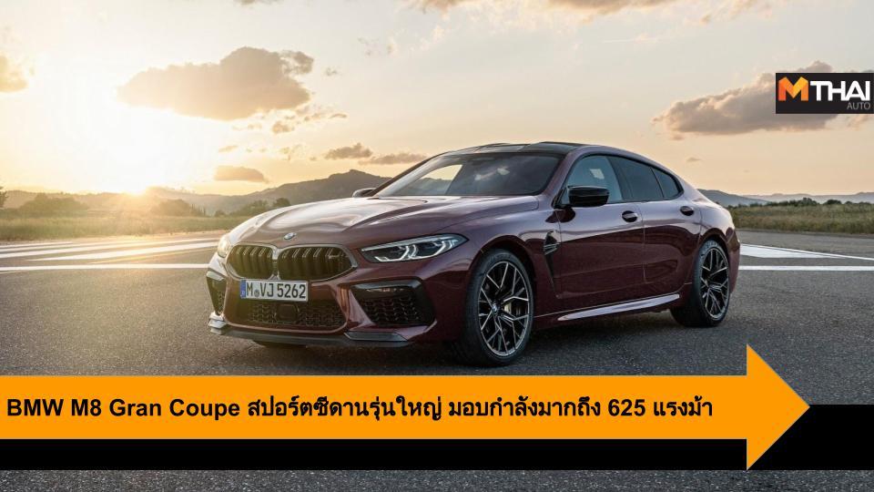 BMW BMW M8 BMW M8 Gran Coupe Super car ซูเปอร์คาร์ บีเอ็มดับเบิลยู