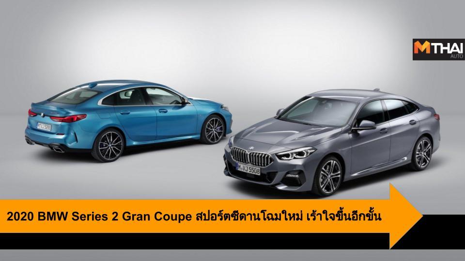 BMW BMW Series 2 BMW Series 2 Gran Coupe บีเอ็มดับบเบิ้ลยู บีเอ็มดับเบิลยู ซีรี่ย์ 2 รถใหม่