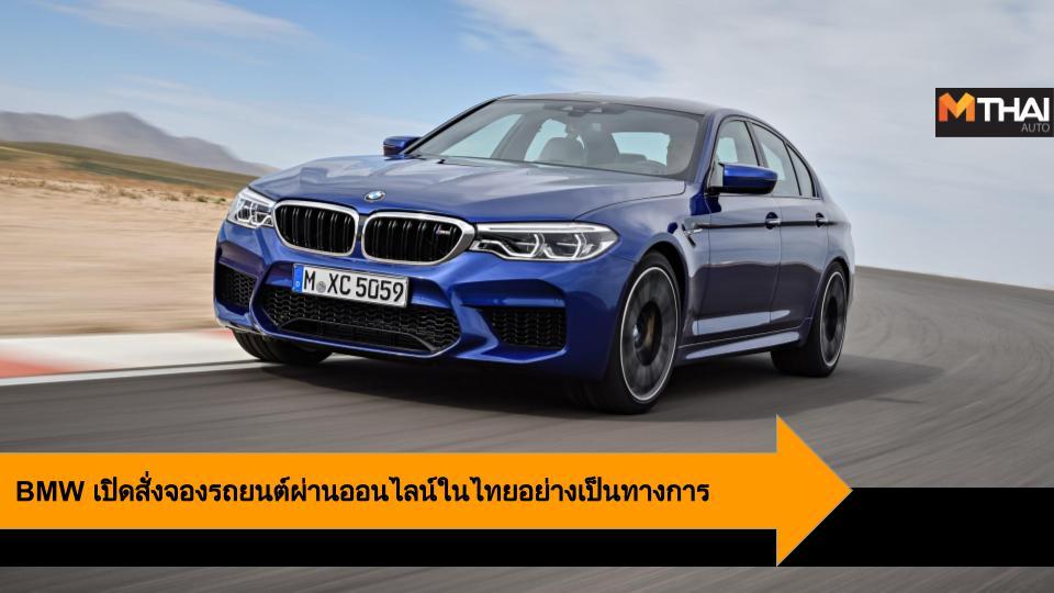BMW จองรถออนไลน์ บีเอ็มดับเบิลยู