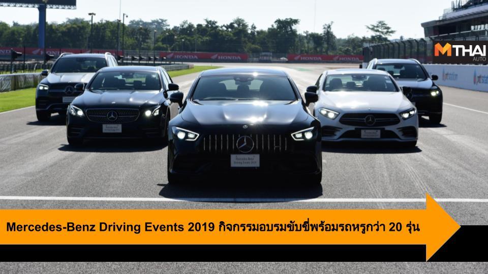 Mercedes-Benz Mercedes-Benz Driving Events 2019 กิจกรรมฝึกอบรมเทคนิคการขับขี่ เมอร์เซเดส-เบนซ์